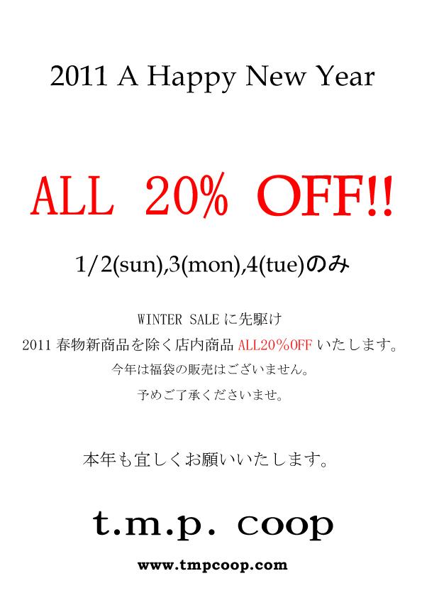 初売りPOP2011